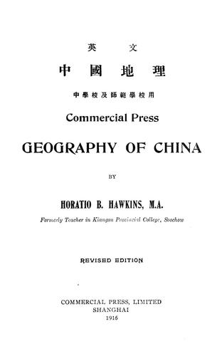 Download Commercial press geography of China.