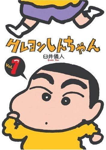 Download Crayon Shinchan