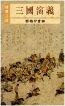 Jing xuan bai hua San guo yan yi