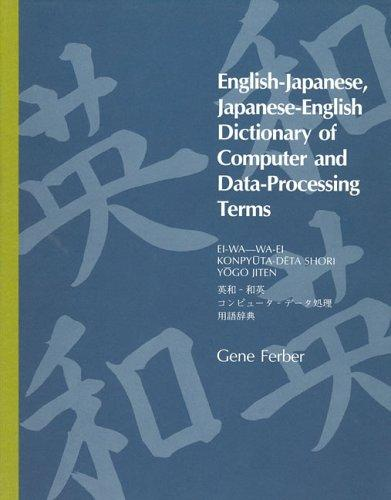 English-Japanese, Japanese-English dictionary of computer and data-processing terms = by Gene Ferber